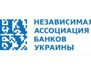 Незалежна асоціація банків України переобрала голову ради