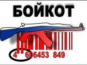 """У Львові ввели """"спеціальне маркування"""" для російських товарів"""