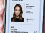 Кабмин расширил возможности е-паспорта