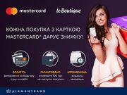 Кожна покупка з карткою Mastercard® від Діамантбанку дарує знижку!