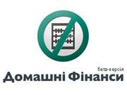 """""""Домашние финансы"""" - победитель 2009"""