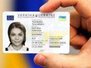 В Украине запустили электронную подпись к ID-карте (инфографика)