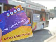 У Кривому Розі зробили міський транспорт повністю безоплатним для городян уперше в Україні