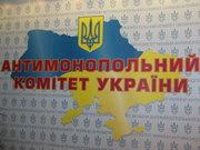 АМКУ в 2009 р. оштрафував 10 компаній на суму понад 1 млн грн