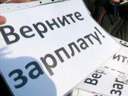 Заборгованість із зарплати доросла до 1,9 млрд грн