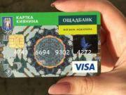 В Киевсовете рассказали, кто может получить «Карточку киевлянина»