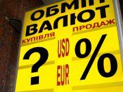 """Нацбанк предлагает ввести фиксированный патентный сбор для """"обменников"""""""