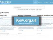 Зелене світло для iGov: Рада узаконила системи електронного уряду на місцях