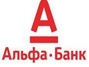 """Акция для действующих клиентов малого и среднего бизнеса АТ """"Альфа-Банк""""- физических лиц-предпринимателей"""