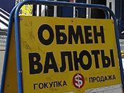 Наличный курс гривни в Киеве в четверг к середине дня укрепился до 6,0-6,6 грн/1 долл.
