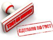 До конца года в Украине введут 3 тысячи новых стандартов, которые заменят советские ГОСТы