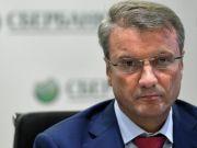 Греф считает уход Сбербанка с Украины потерей для всех