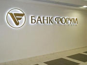 """У президента пропонують створити робочу групу щодо банку """"Форум"""""""
