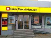 """Банк """"Михайловский"""" избавляется от активов, - юристы"""