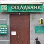 Ощадбанк попередив, що два дні не буде приймати комунальні платежі