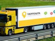 "Оборот ""Укрпошты"" с AliExpress и Amazon превысил 1 млрд гривен"