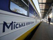 В Киеве временно изменят маршрут городской электрички