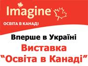 Освіта в Канаді: далеко, але перспективно