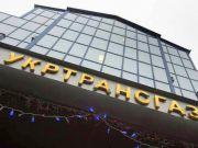 Укртрансгаз заявляет, что его счета заблокированы