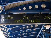 Кто из украинцев может ехать в Венгрию на поезде «Киев-Вена» - разъяснение посольства